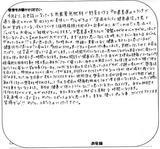 三沢真琴様(鎌倉市・30代)薬剤師直筆メッセージ