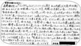 K.H様(鎌倉市50代)主婦直筆メッセージ