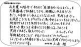 K・A様(藤沢市亀井野30代)創作家直筆メッセージ