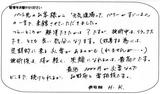 H・K様(藤沢市54歳)パート主婦直筆メッセージ