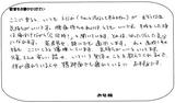 I・M様(藤沢市47歳)パート主婦直筆メッセージ