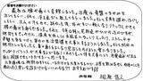相原信人様(藤沢市29歳)調理師直筆メッセージ