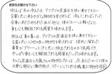 K・A様 (藤沢市亀井野 30代) 創作家