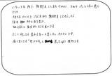 橋本浩司様(40代・横浜市)自営業直筆メッセージ