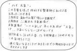 山口純子様(30代・藤沢市辻堂)デザイナー直筆メッセージ