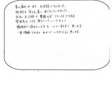 森田昌子様(藤沢市在住・50代)主婦直筆メッセージ