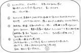 O・M様(横浜市・37歳)主婦直筆メッセージ