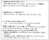 末平かおり様(30代・主婦)藤沢市在住直筆メッセージ
