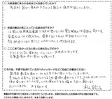 杉山百合子様(60代・藤沢市)デザイナー直筆メッセージ