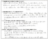 佐藤裕恵様(大学生・陸上競技)藤沢市善行在住直筆メッセージ