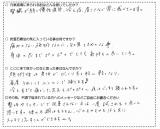 岩崎様藤沢市30代直筆メッセージ